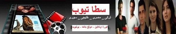 فوكس دراما الحلقة 25 - حريم السلطان الجزئ 3